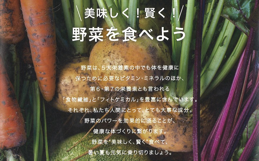 美味しく賢く野菜を食べよう
